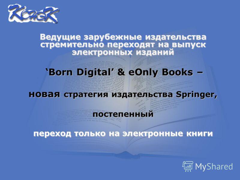 Ведущие зарубежные издательства стремительно переходят на выпуск электронных изданий Born Digital & eOnly Books – Born Digital & eOnly Books – новая стратегия издательства Springer, постепенный переход только на электронные книги