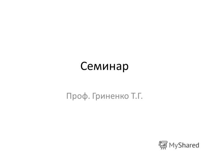 Семинар Проф. Гриненко Т.Г.