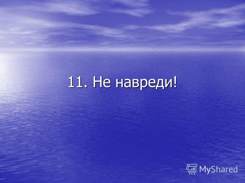 11. Не навреди!