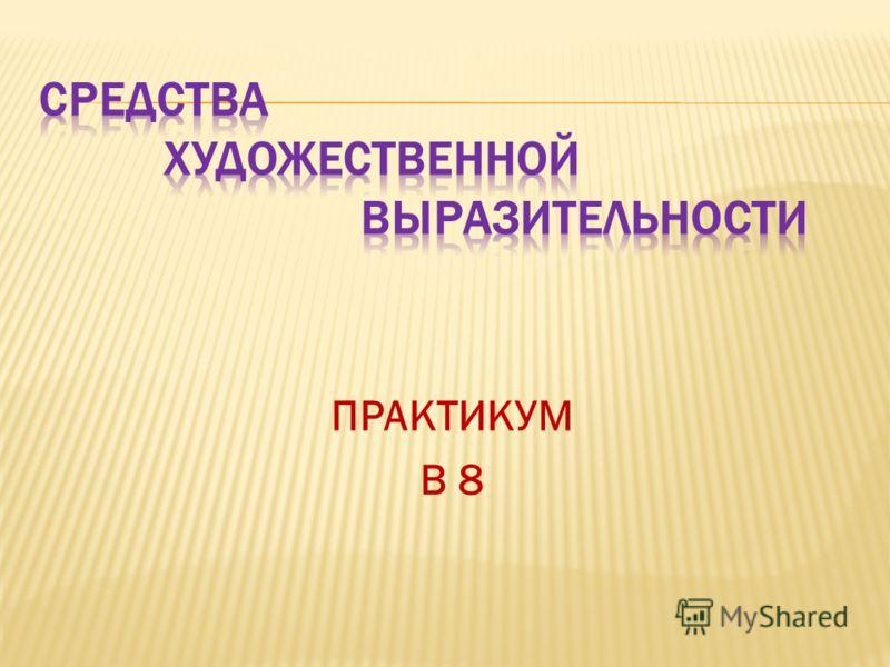 ПРАКТИКУМ В 8