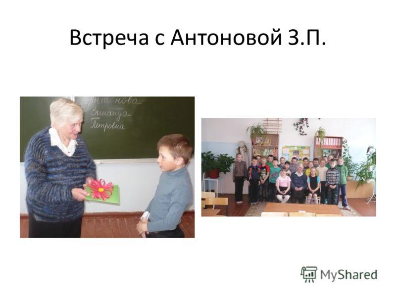 Встреча с Антоновой З.П.