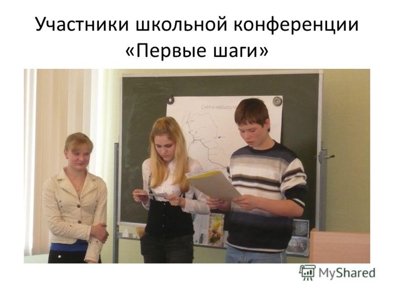 Участники школьной конференции «Первые шаги»