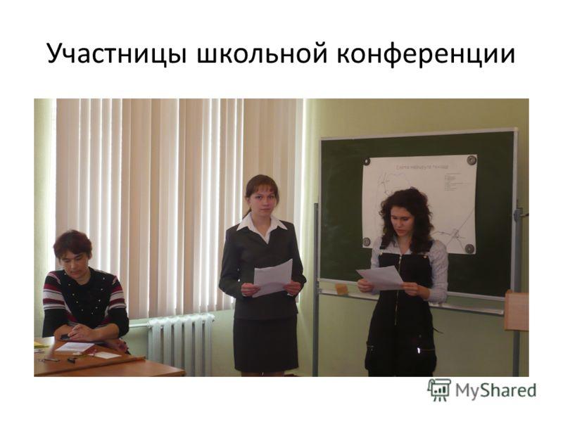 Участницы школьной конференции