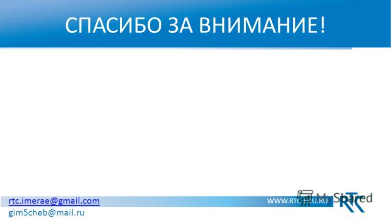 СПАСИБО ЗА ВНИМАНИЕ! WWW.RTC-EDU.RU rtc.imerae@gmail.com gim5cheb@mail.ru