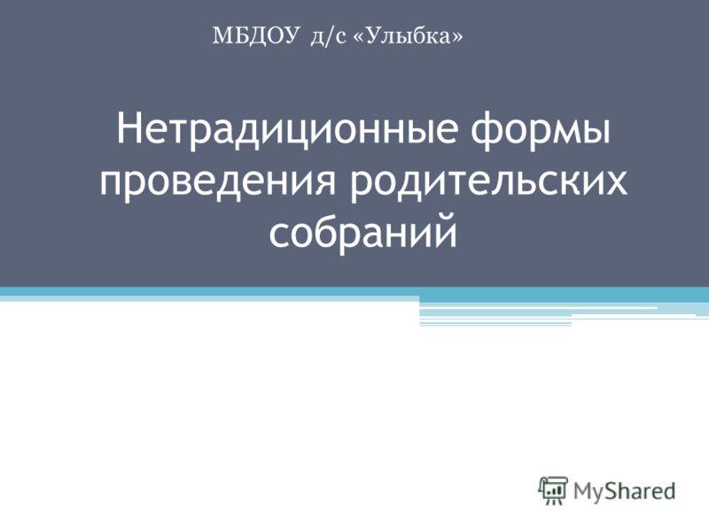 Нетрадиционные формы проведения родительских собраний МБДОУ д/с «Улыбка»