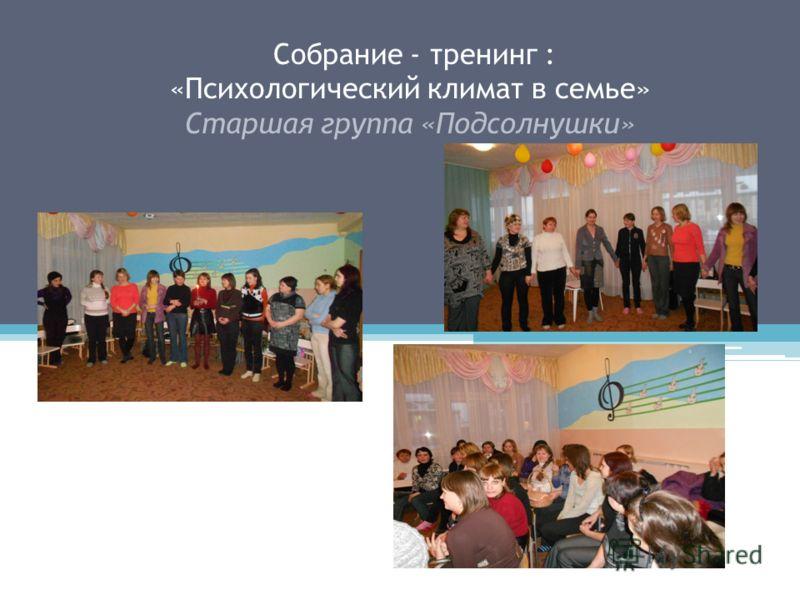 Собрание - тренинг : «Психологический климат в семье» Старшая группа «Подсолнушки»