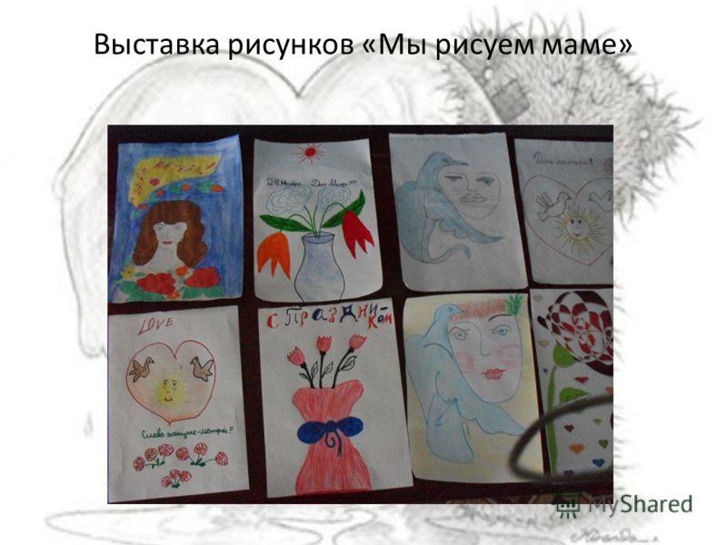 Выставка рисунков «Мы рисуем маме»