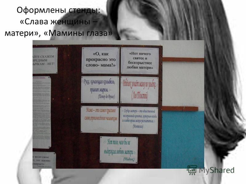 Оформлены стенды: «Слава женщины – матери», «Мамины глаза»