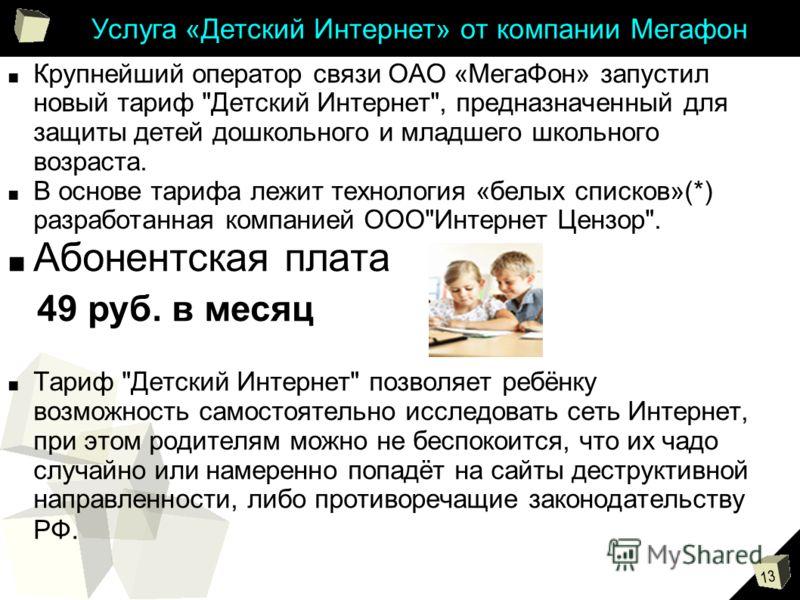 13 Крупнейший оператор связи ОАО «МегаФон» запустил новый тариф