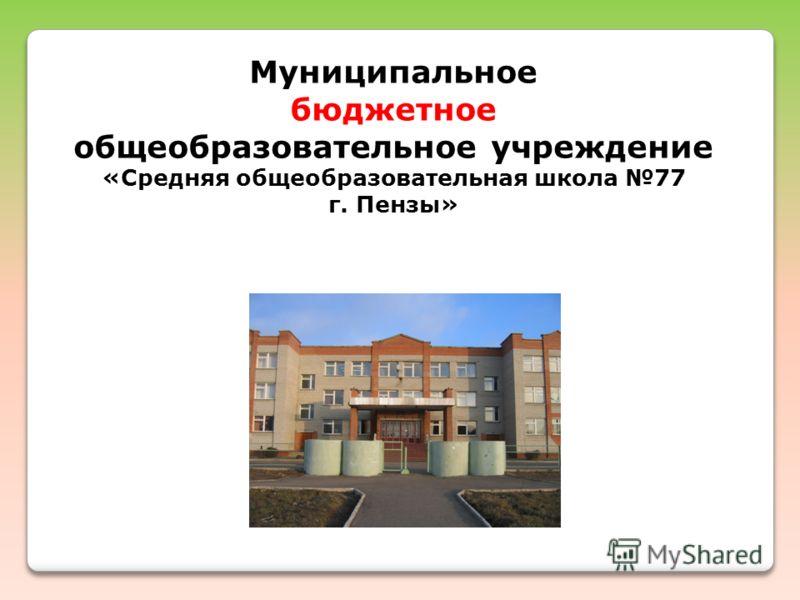 Муниципальное бюджетное общеобразовательное учреждение «Средняя общеобразовательная школа 77 г. Пензы»