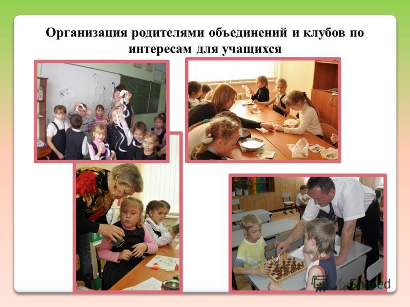 Организация родителями объединений и клубов по интересам для учащихся