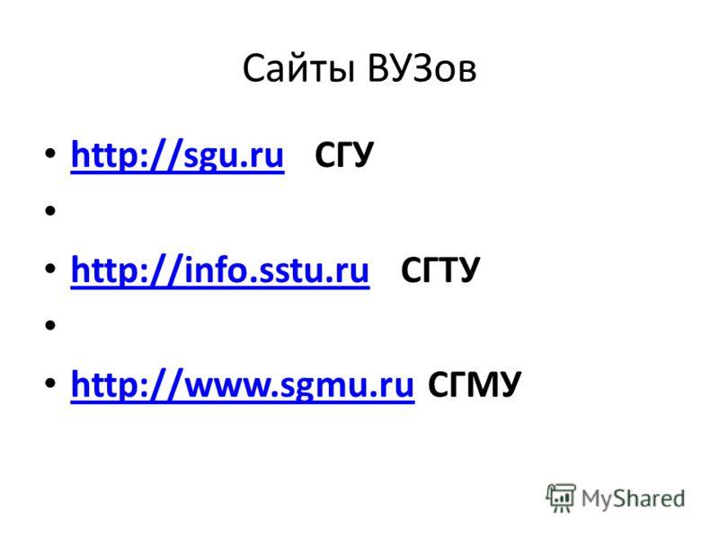 Сайты ВУЗов http://sgu.ru СГУ http://sgu.ru http://info.sstu.ru СГТУ http://info.sstu.ru http://www.sgmu.ru СГМУ http://www.sgmu.ru