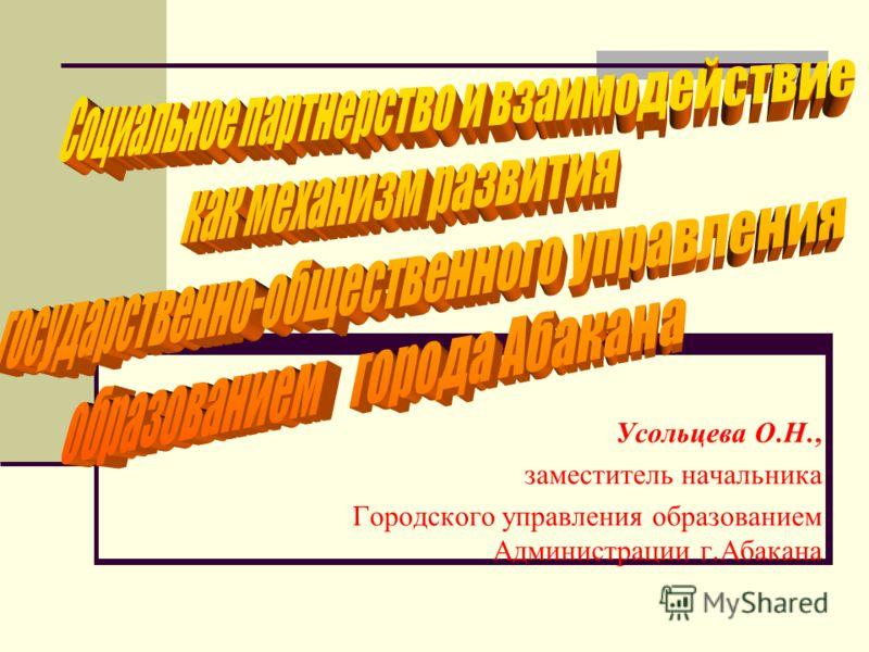 Усольцева О. Н., заместитель начальника Городского управления образованием Администрации г. Абакана