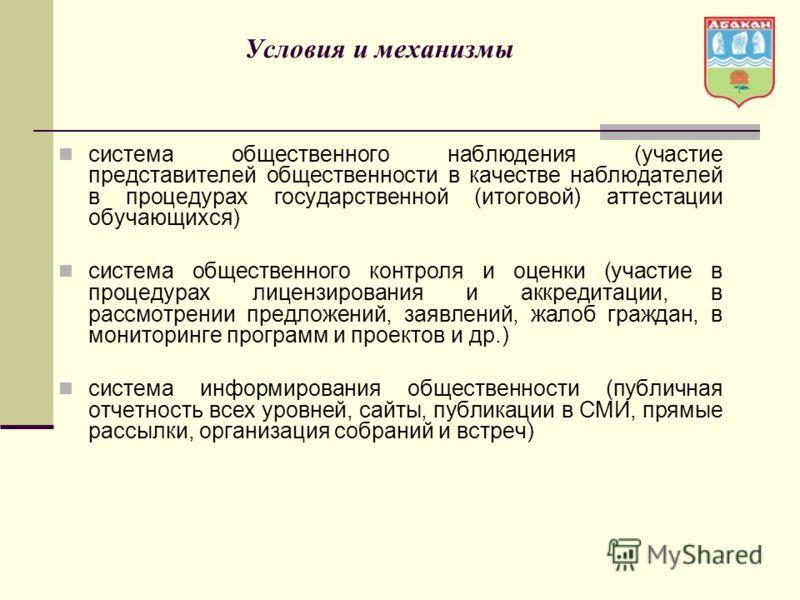 Условия и механизмы система общественного наблюдения (участие представителей общественности в качестве наблюдателей в процедурах государственной (итоговой) аттестации обучающихся) система общественного контроля и оценки (участие в процедурах лицензир