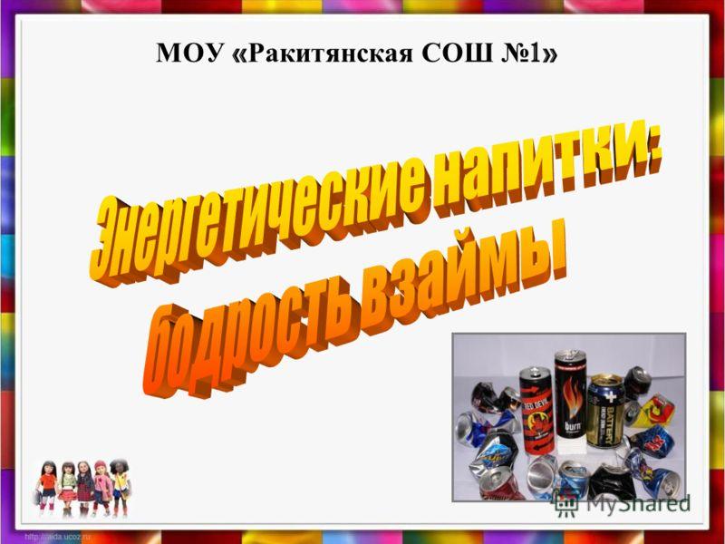 МОУ « Ракитянская СОШ 1»
