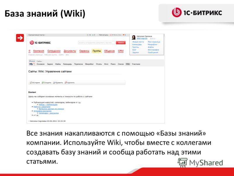 Все знания накапливаются с помощью «Базы знаний» компании. Используйте Wiki, чтобы вместе с коллегами создавать базу знаний и сообща работать над этими статьями. База знаний (Wiki)
