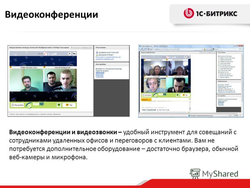 Видеоконференции и видеозвонки – удобный инструмент для совещаний с сотрудниками удаленных офисов и переговоров с клиентами. Вам не потребуется дополнительное оборудование – достаточно браузера, обычной веб-камеры и микрофона. Видеоконференции