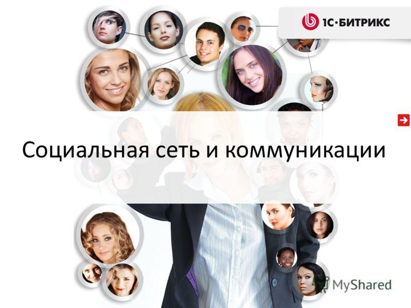 Социальная сеть и коммуникации