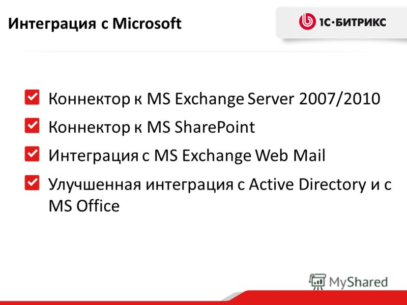 Коннектор к MS Exchange Server 2007/2010 Коннектор к MS SharePoint Интеграция с MS Exchange Web Mail Улучшенная интеграция с Active Directory и с MS Office Интеграция с Microsoft