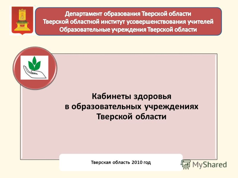 Кабинеты здоровья в образовательных учреждениях Тверской области Тверская область 2010 год