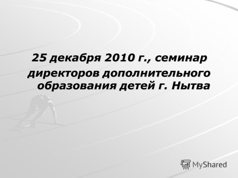 25 декабря 2010 г., семинар директоров дополнительного образования детей г. Нытва