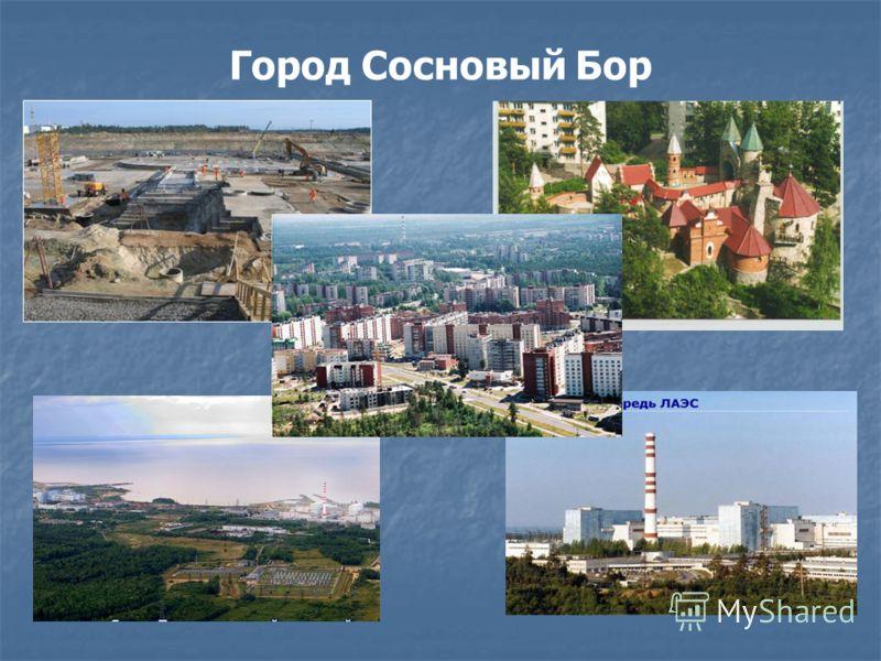 Город Сосновый Бор