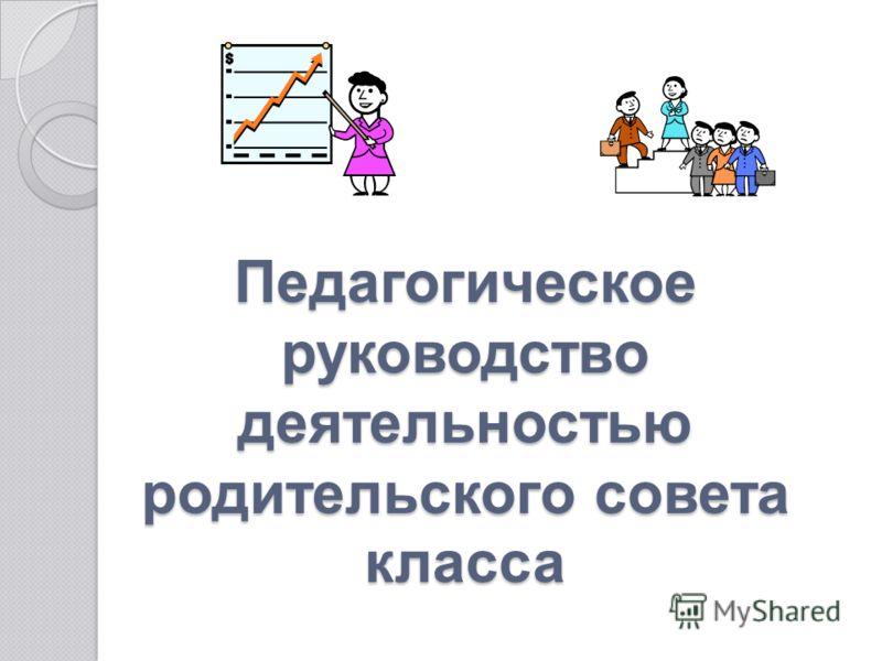 Педагогическое руководство деятельностью родительского совета класса