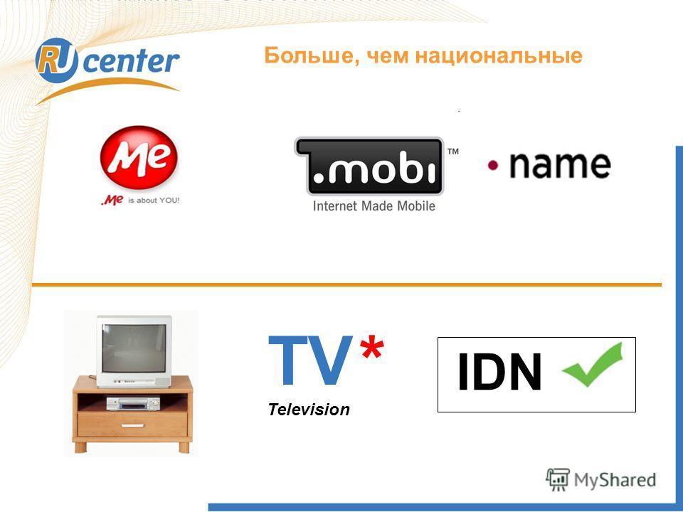 Как работает домен TEL? Больше, чем национальные TV* IDN Television