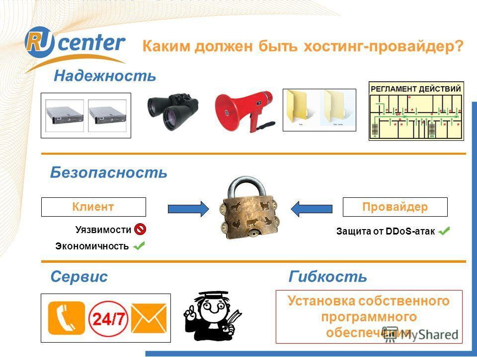 хостинг провайдер realhosters краткий обзор