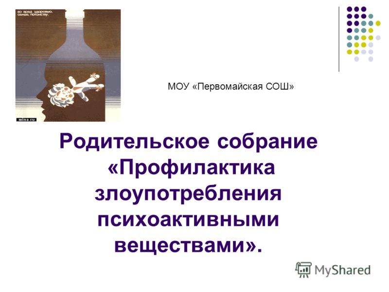 Родительское собрание «Профилактика злоупотребления психоактивными веществами». МОУ «Первомайская СОШ»