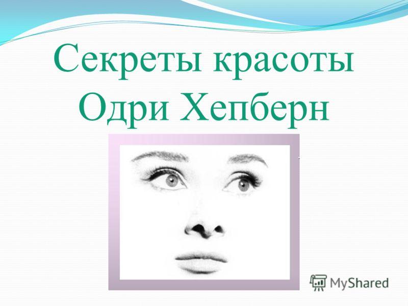 Секреты красоты Одри Хепберн