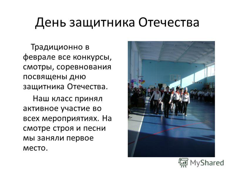 День защитника Отечества Традиционно в феврале все конкурсы, смотры, соревнования посвящены дню защитника Отечества. Наш класс принял активное участие