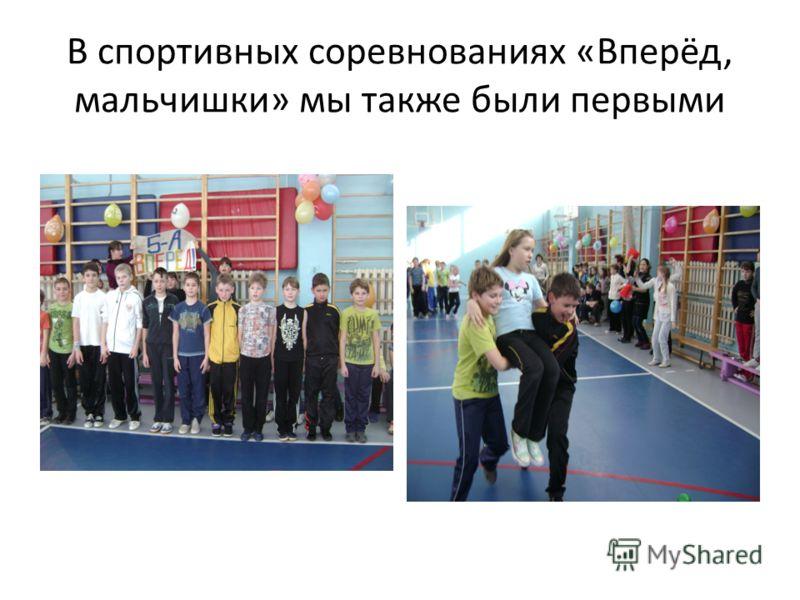 В спортивных соревнованиях «Вперёд, мальчишки» мы также были первыми