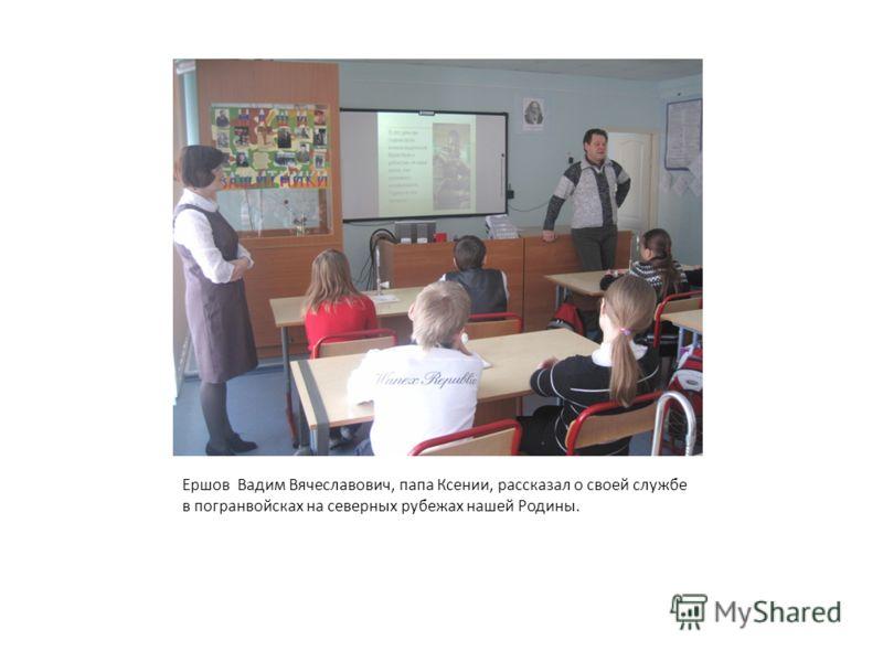 Ершов Вадим Вячеславович, папа Ксении, рассказал о своей службе в погранвойсках на северных рубежах нашей Родины.
