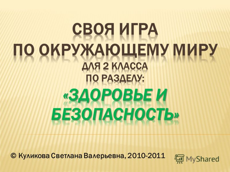 © Куликова Светлана Валерьевна, 2010-2011
