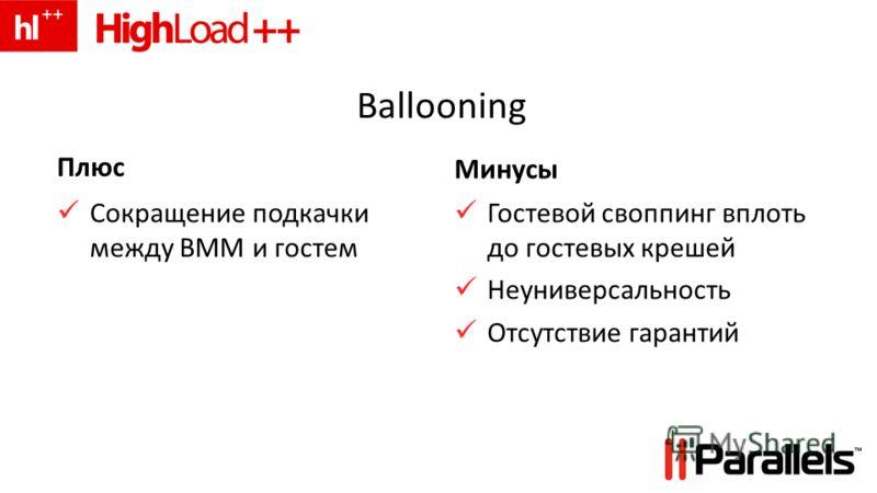 Ballooning Плюс Сокращение подкачки между ВММ и гостем Минусы Гостевой своппинг вплоть до гостевых крешей Неуниверсальность Отсутствие гарантий