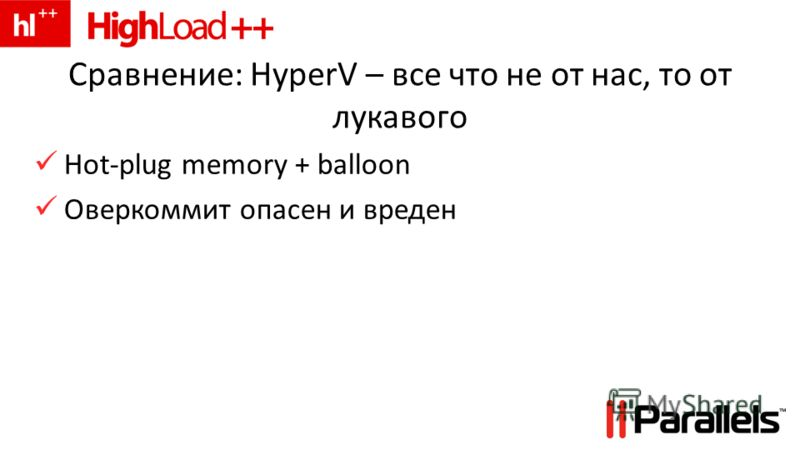 Сравнение: HyperV – все что не от нас, то от лукавого Hot-plug memory + balloon Оверкоммит опасен и вреден
