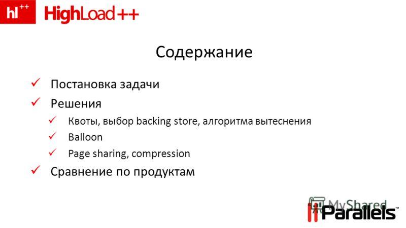 Содержание Постановка задачи Решения Квоты, выбор backing store, алгоритма вытеснения Balloon Page sharing, compression Сравнение по продуктам