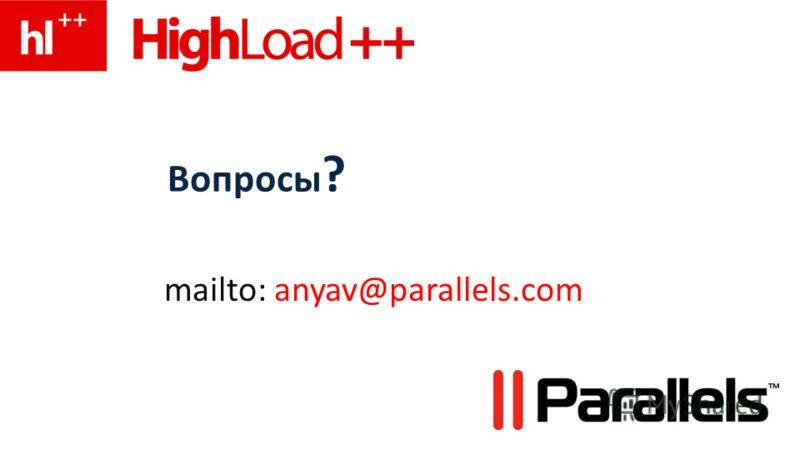 Вопросы ? mailto: anyav@parallels.com