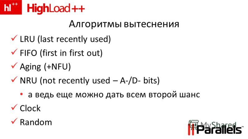 Алгоритмы вытеснения LRU (last recently used) FIFO (first in first out) Aging (+NFU) NRU (not recently used – A-/D- bits) а ведь еще можно дать всем второй шанс Clock Random