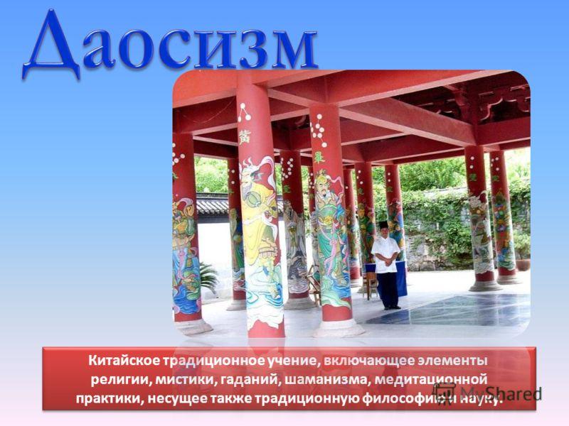 Китайское традиционное учение, включающее элементы религии, мистики, гаданий, шаманизма, медитационной практики, несущее также традиционную философию и науку. Китайское традиционное учение, включающее элементы религии, мистики, гаданий, шаманизма, ме