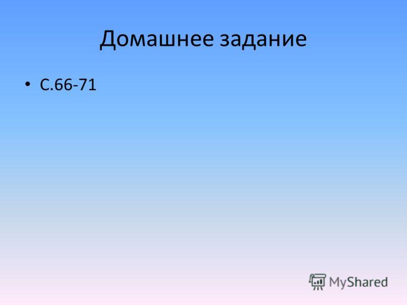 Домашнее задание С.66-71