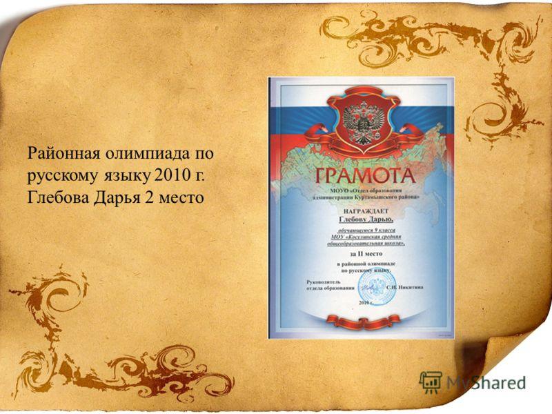 Районная олимпиада по русскому языку 2010 г. Глебова Дарья 2 место