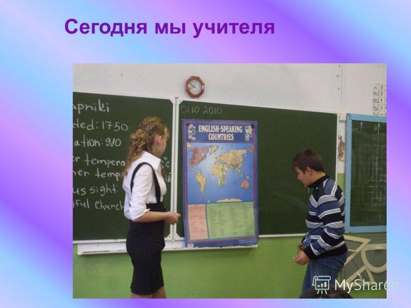 Сегодня мы учителя