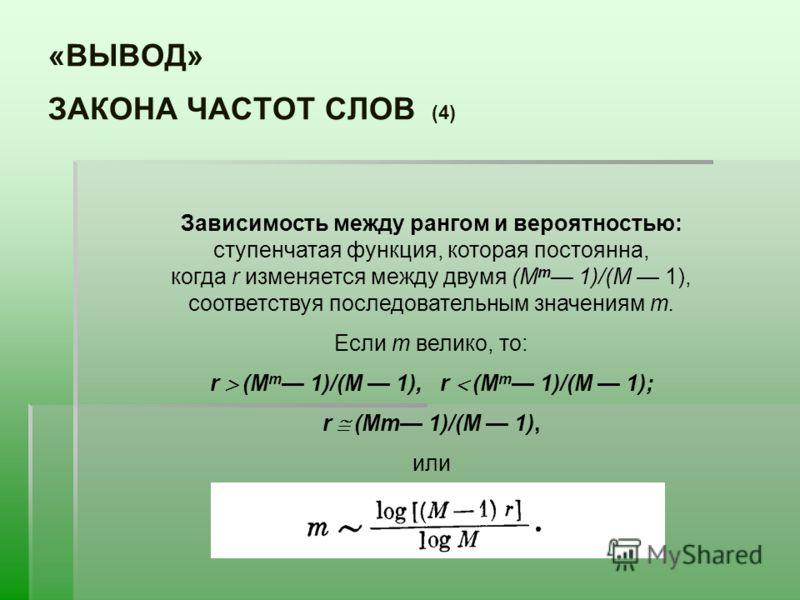 «ВЫВОД» ЗАКОНА ЧАСТОТ СЛОВ (4) Зависимость между рангом и вероятностью: ступенчатая функция, которая постоянна, когда r изменяется между двумя (М m 1)/(М 1), соответствуя последовательным значениям т. Если m велико, то: r (М m 1)/(М 1), r (М m 1)/(М