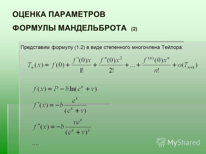 ОЦЕНКА ПАРАМЕТРОВ ФОРМУЛЫ МАНДЕЛЬБРОТА (2) Представим формулу (1.2) в виде степенного многочлена Тейлора: