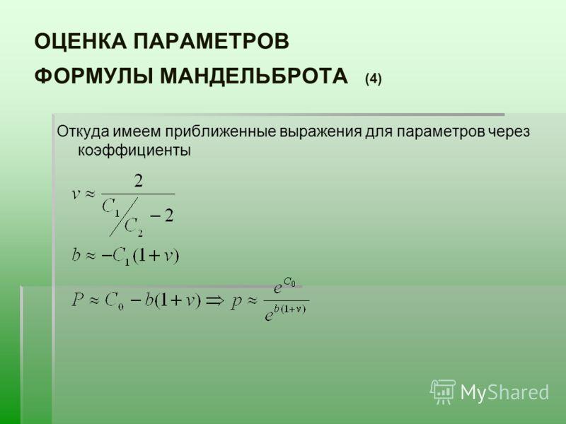 ОЦЕНКА ПАРАМЕТРОВ ФОРМУЛЫ МАНДЕЛЬБРОТА (4) Откуда имеем приближенные выражения для параметров через коэффициенты