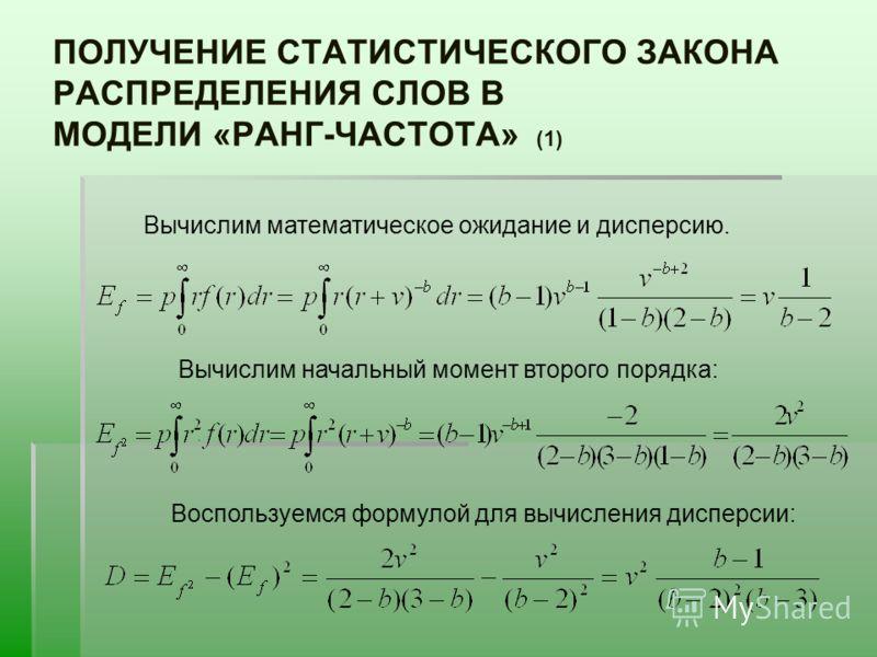 ПОЛУЧЕНИЕ СТАТИСТИЧЕСКОГО ЗАКОНА РАСПРЕДЕЛЕНИЯ СЛОВ В МОДЕЛИ «РАНГ-ЧАСТОТА» (1) Вычислим математическое ожидание и дисперсию. Вычислим начальный момент второго порядка: Воспользуемся формулой для вычисления дисперсии:.