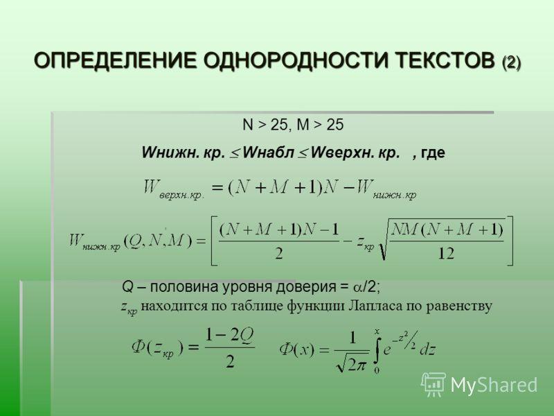 ОПРЕДЕЛЕНИЕ ОДНОРОДНОСТИ ТЕКСТОВ (2) N > 25, M > 25 Wнижн. кр. Wнабл Wверхн. кр., где Q – половина уровня доверия = /2; z кр находится по таблице функции Лапласа по равенству,