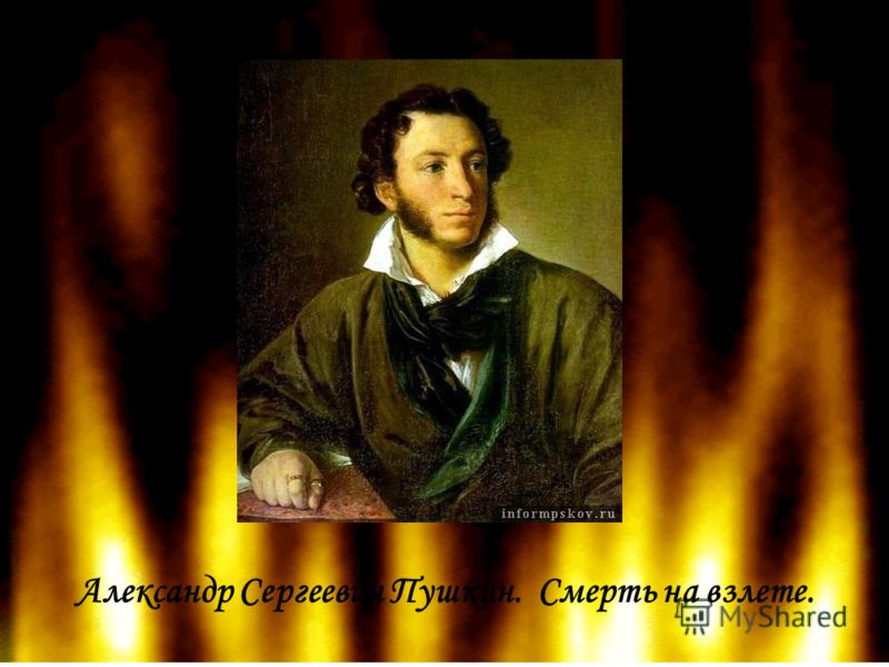 Александр Сергеевич Пушкин. Смерть на взлете.
